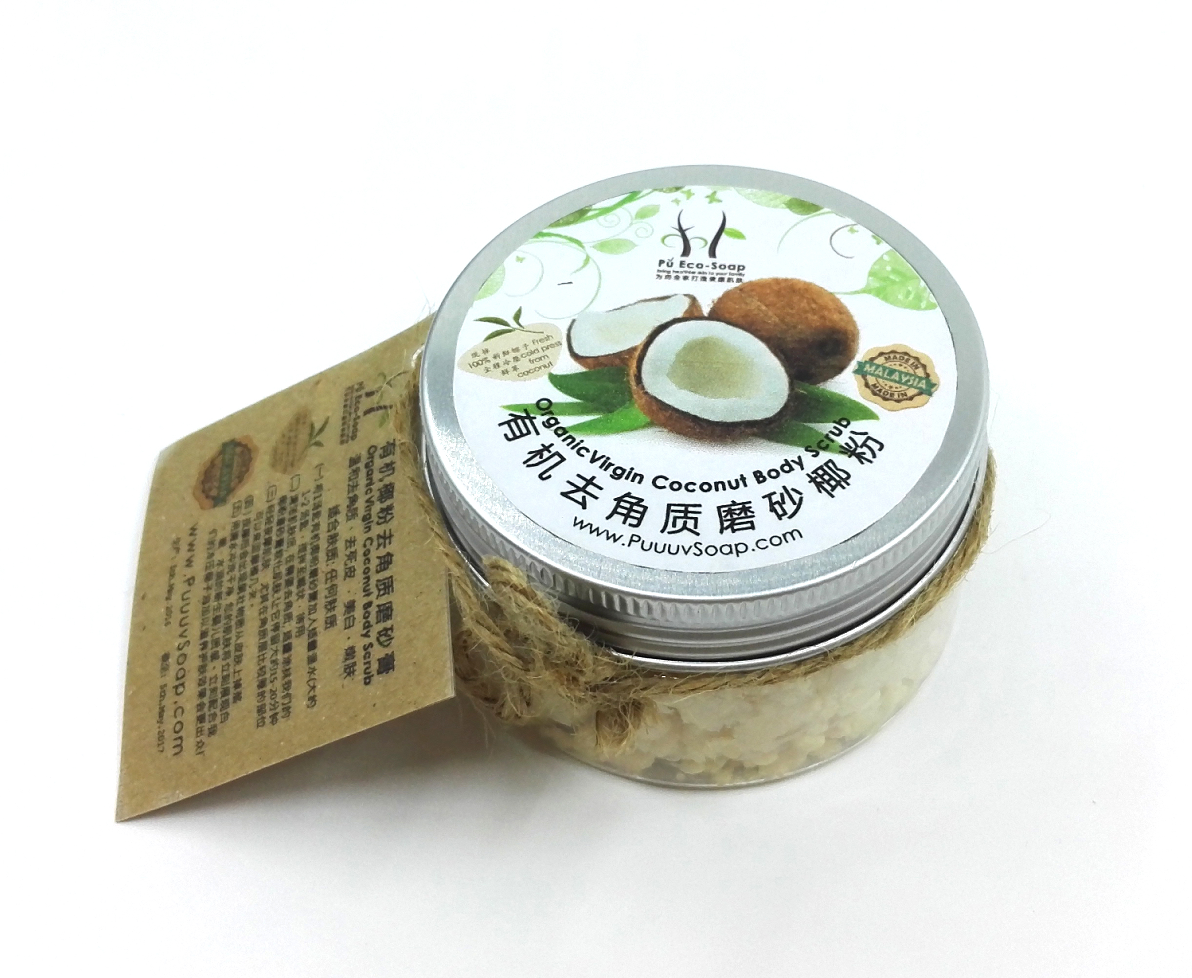 NLO-002 - Handmade Organic Coconut Body Scrub Powder 120g